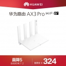 HUAWEI 华为 AX3 Pro Wi-Fi 6 路由器 329元¥329