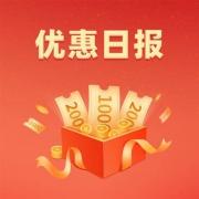 7月14日优惠日报:老干妈0.01元,联想耳机27元,手机数码北京消费券9折,出现大量好价~~17:00更,手机数码用北京消费券,价格低过618