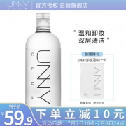 UNNY 悠宜 深层清洁卸妆水 500ml+赠卸妆棉30片49元(下单立减)