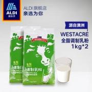 偶然同款!澳洲进口ALDI奥乐齐 WESTACRE 全脂牛奶粉1kg23袋双重优惠74.9元包邮