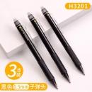 M&G 晨光 AKPH3201 热可擦中性笔 3支 送可擦橡皮 7元包邮(需用券)¥7