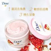 多芬(Dove) 冰激凌身体磨砂膏 石榴籽和乳木果味 去角质搓泥宝 男女通用 298g