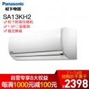 Panasonic 松下 怡众系列 CU-SA13KH2-1 1.5匹 定频 壁挂式空调2298元包邮(双重优惠)