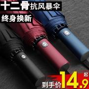 TOJRUW/杜约伦 折叠雨伞 9.9元包邮(需用券)¥10