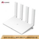 HUAWEI 华为 WS5200四核版 1200M   全千兆双频路由器179元包邮