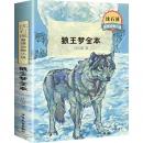 《沈石溪动物小说系列:狼王梦全本》完整版 券后6.8元包邮¥7