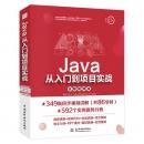 《Java从入门到项目实战》(全程视频版)9.9元包邮(需用券)
