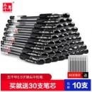 WUQIANNIAN 五千年 中性笔 0.5mm 黑色 10支装 30支笔芯9.9元