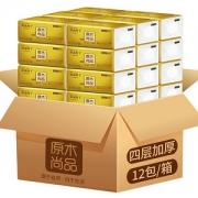清沐纯子 原生木浆家用抽纸巾 12包  ¥7.9¥8