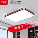 TCL LED吸顶灯 12w8.25元