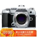 OLYMPUS 奥林巴斯 E-M5 Mark III 微单相机 单机身7999元