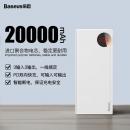 百亿补贴、多兼容: BASEUS 倍思 充电宝20000毫安 SCP华为快充移动电源券后62元包邮