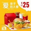 McDonald's 麦当劳 亲子欢乐双人餐(1大1小) 单次券50元