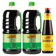 88VIP:李锦记 薄盐生抽1750*2+味蚝鲜蚝油调味品 680g*1 *3件 92.88元(多重优惠)¥93