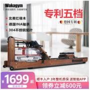 wakagym 哇咖 美国进口白蜡木水阻划船机 5周年硬核纪念款1699元