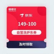 【黑号无法领取】京东商城 149-100 自营洗护东券领取防身