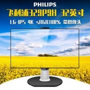 10日0点 Philips 飞利浦 329p9h 32英寸4k显示器¥4999包邮