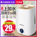 志高(CHIGO) ZG-512 加湿器 4L 紫色34.9元