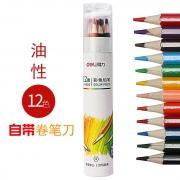 deli 得力  68122 油性彩色铅笔 12色 4.46元包邮(需用券)