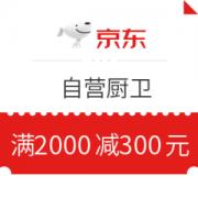 京东 自营厨卫 满2000减300元优惠券