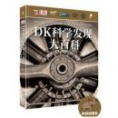 《DK科学发现大百科》(精装版、全彩)43.2元