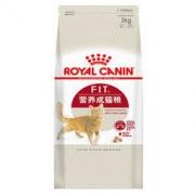 ROYAL CANIN 皇家 F32理想体态 成猫粮 2kg *3件237.6元(合79.2元/件)