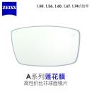 ZEISS 蔡司 A系列莲花膜 1.56折射率镜片 *2片 240元包邮(需用券)¥240