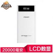 PISEN 品胜 电库二代 移动电源 20000毫安89元