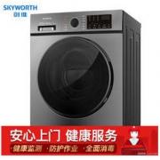Skyworth 创维 X10D 洗烘一体机 10公斤