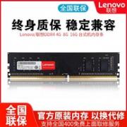 Lenovo 联想 DDR4 2666MHz 台式机内存条 8G156元包邮