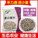 禾力康 新疆农科院出品 天然低脂黑小麦片 420g22元包邮新疆直发