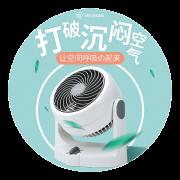 IRIS/爱丽思 PCF-HD15NC 日本空气循环扇88元包邮(20元优惠券)