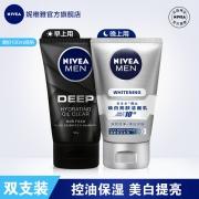 NIVEA 妮维雅 男士焕白亮肤洁面乳 100g 24元(需用券)