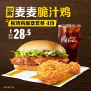 McDonald's 麦当劳 板烧鸡腿堡+麦麦脆汁鸡套餐 4次券 114元¥114