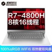 9日0点:MECHREVO 机械革命 Code01 15.6英寸笔记本电脑(R7-4800H、16G、512G、100%sRGB)4999元包邮