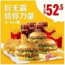 McDonald's 麦当劳 我就喜欢巨无霸 3-4人餐 单次券119元
