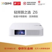 XGIMI 极米 Z6 投影仪2299元包邮