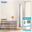 Haier 海尔 KFR-50LW/22HBA22AU1 2匹 变频 立柜式空调4599元