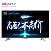 KKTV U55K6 液晶电视 55英寸1669元