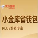 PLUS会员专享:京东金融 小金库省钱包领1088-6还款券、18-2支付券等