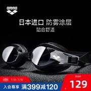 中国国家队指定赞助商 arena 日本产 成人防雾高清泳镜119元包邮