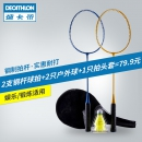 DECATHLON 迪卡侬 8490832 羽毛球拍 29.9元¥30