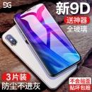 GUSGU古尚古 iphone苹果钢化膜3片装 券后5.8元包邮¥6