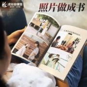 虎彩 相册 照片日记 杂志26P (约35~70张照片)*2件