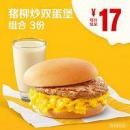 McDonald's 麦当劳 早餐猪柳炒双蛋堡组合 3次券51元