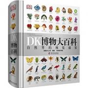 《DK博物大百科》 自然界的视觉盛宴68.9元包邮