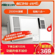 nvc-lighting 雷士照明 双核八合一风暖浴霸 2500W399元