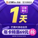 3.5折!芒果TV会员 12个月 芒果视频会员VIP年卡69元