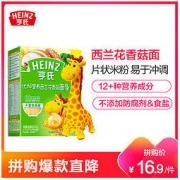 Heinz 亨氏 优加营养西兰花香菇面条 336g9.9元包邮