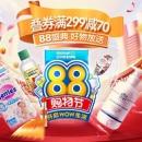 京东国际 沃尔玛全球购 88购物节主会场叠券满299减70、好物低至4件8折